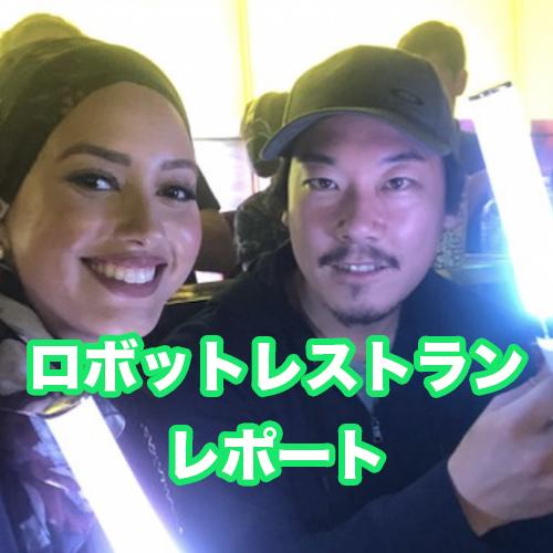新宿のロボットレストランが楽しすぎた。日本人も行くべきレポート