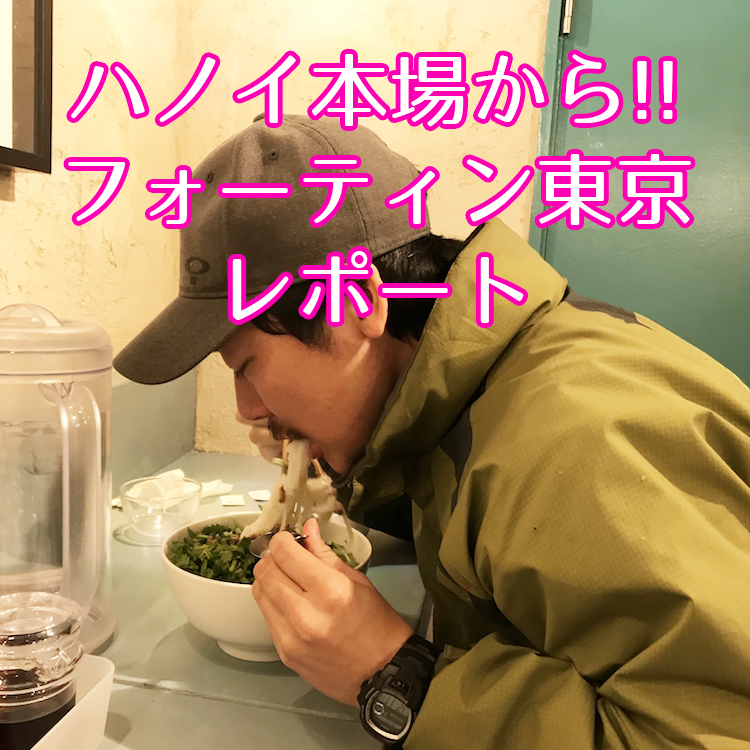 【東池袋】ハノイの本場 フォーティントーキョーに行ってきました!