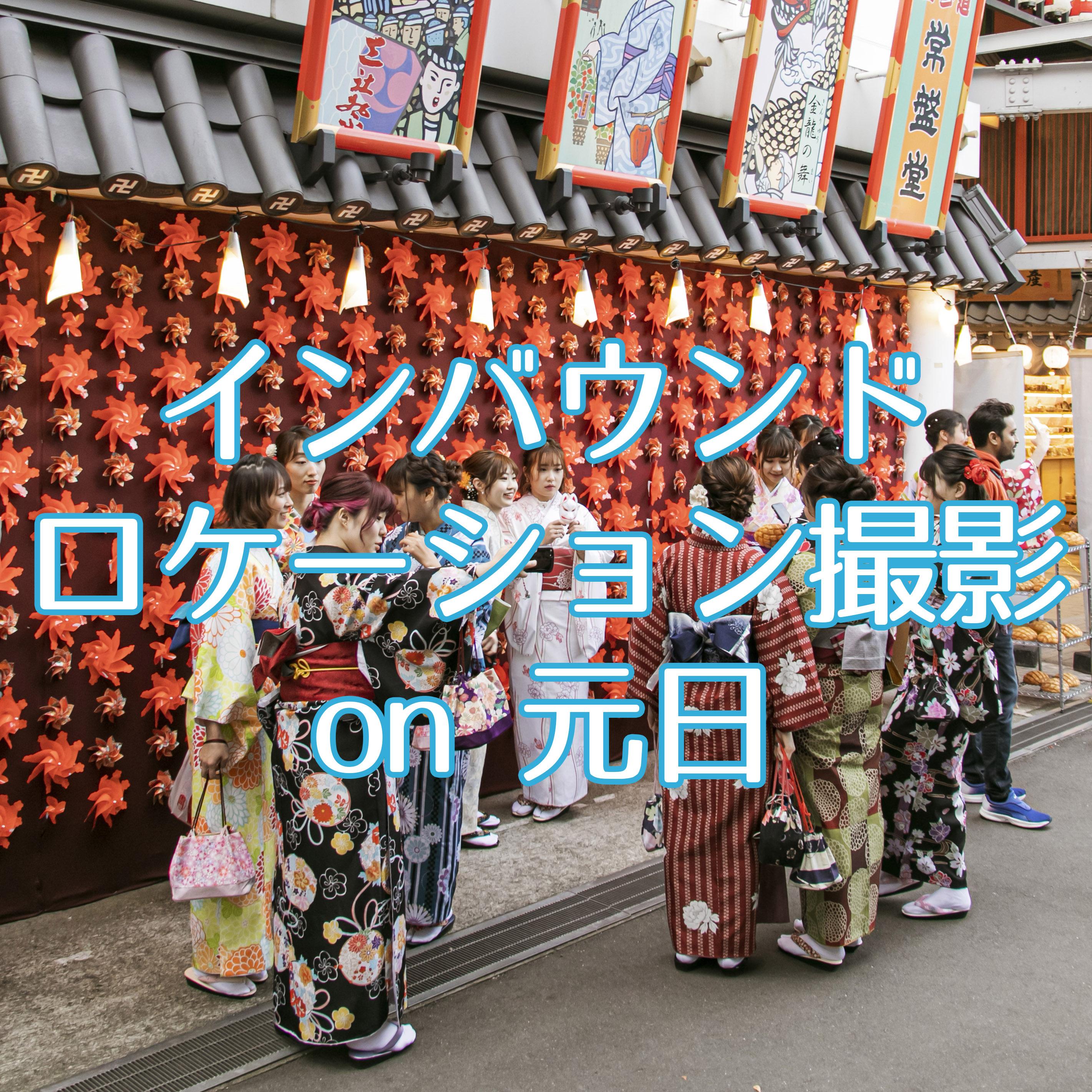 今までの人生の元日で最も忙しく東京五輪の前兆を感じた話