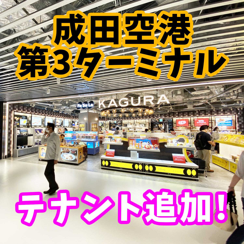成田空港第3ターミナルが進化!! ローソン、本屋などバージョンアップされてました。