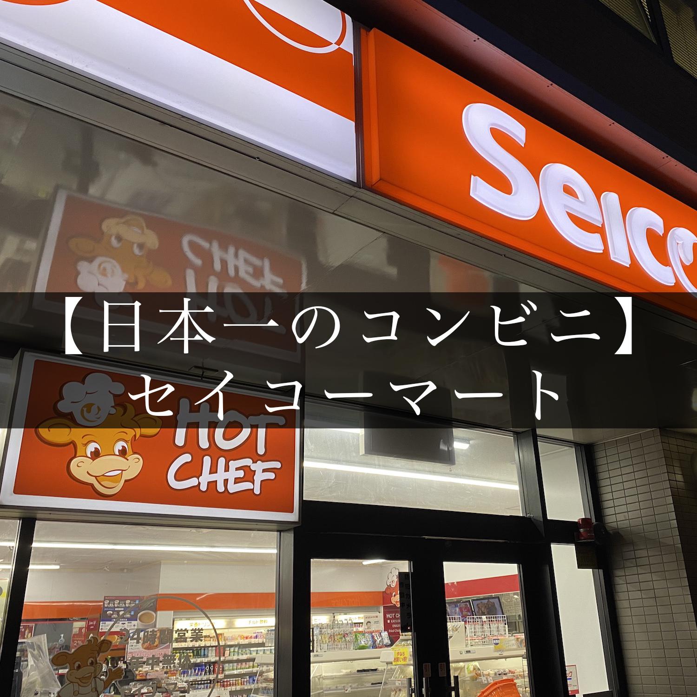 【おすすめ】北海道に行ったらセイコーマートのホットシェフは必ず食べるべき。