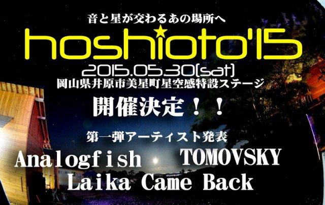 news_xlarge_hoshioto15_visual