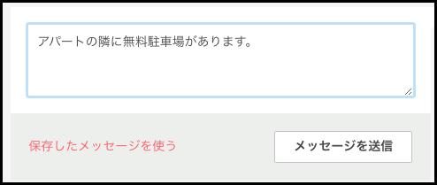 スクリーンショット 2016-08-02 19.06.41