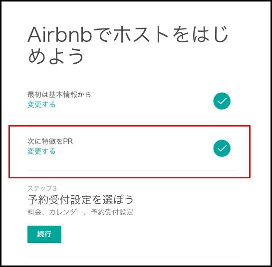 Airbnb運用テクニック「リスティング掲載の手順 2/3」