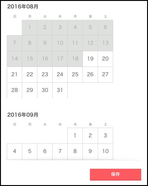 スクリーンショット 2016-08-19 21.15.48