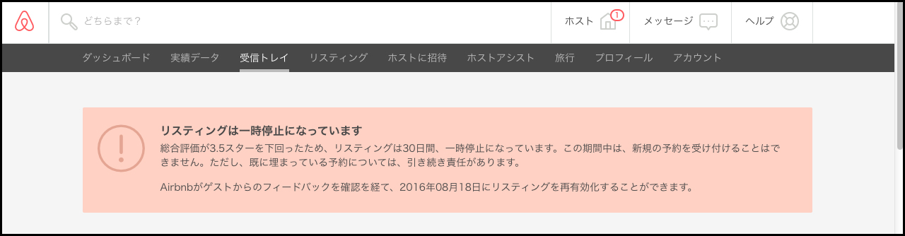 Airbnb運用テクニック【警告】評価3.5以下でアカウント凍結!!