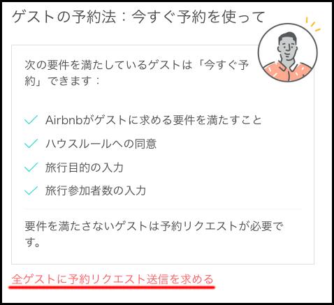 Airbnb運用テクニック「リスティング掲載の手順 3/3 Part.3」