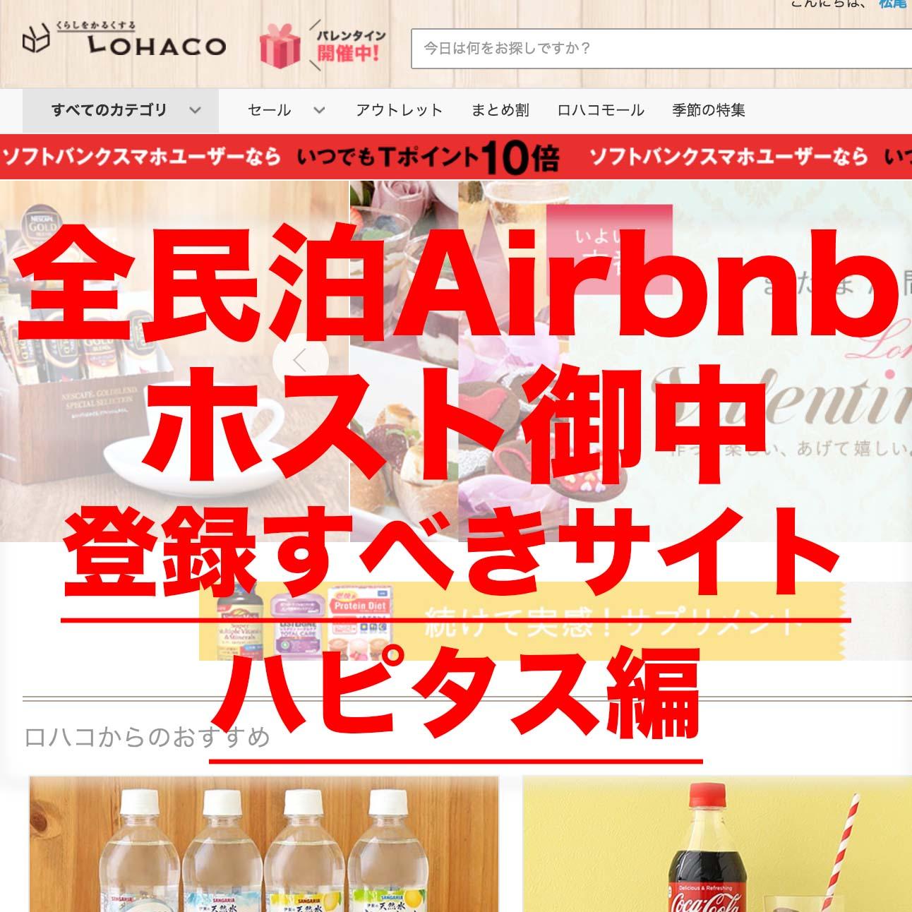 【民泊Airbnb運用テクニック】 ホスト必須登録サイト ハピタス編