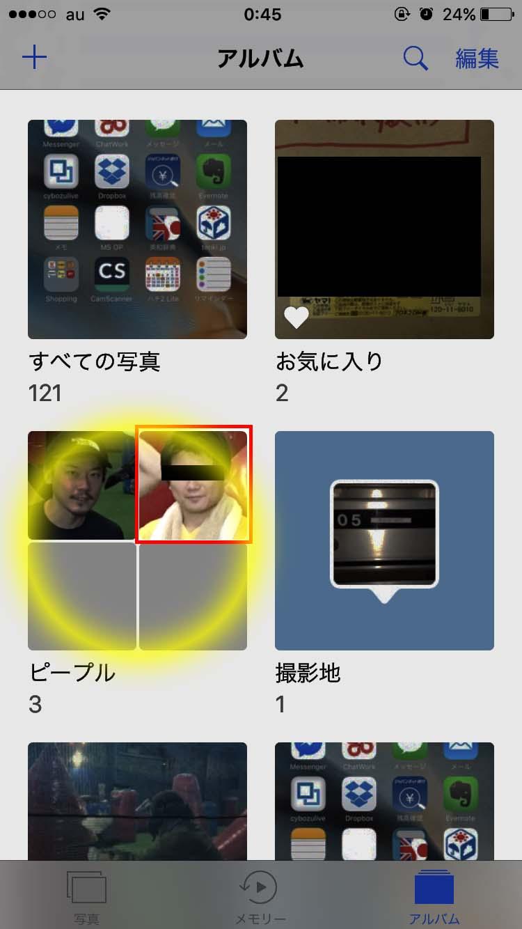 【iOS 10】写真を開いた時にピープルで表示される顔を消す方法。