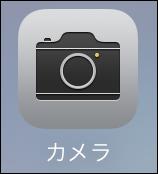 【iOS10+iPhone7】Apple純正カメラアプリでシャッター音を消す方法
