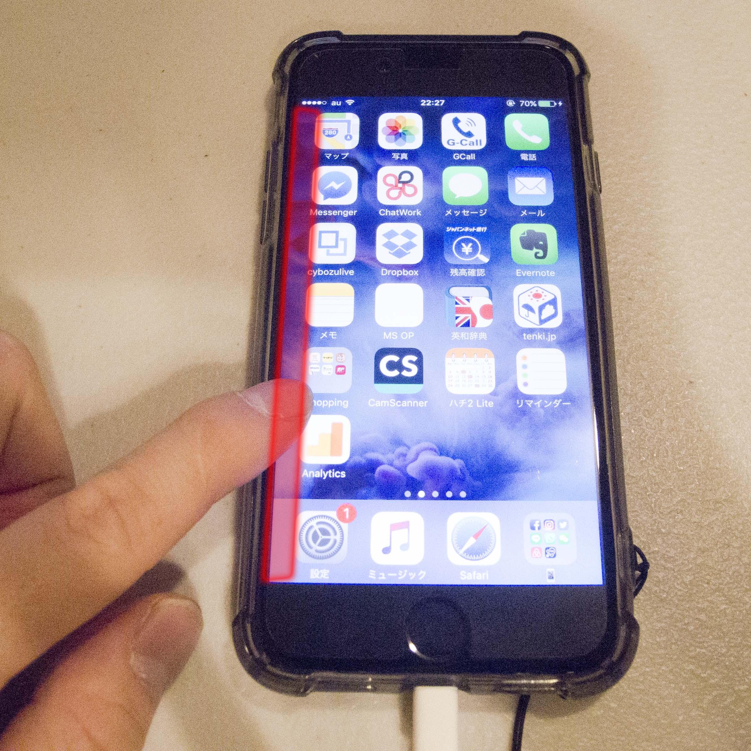 【iPhone7】脱ホームボタン2回押し。サイドラインで起動アプリを消す方法。
