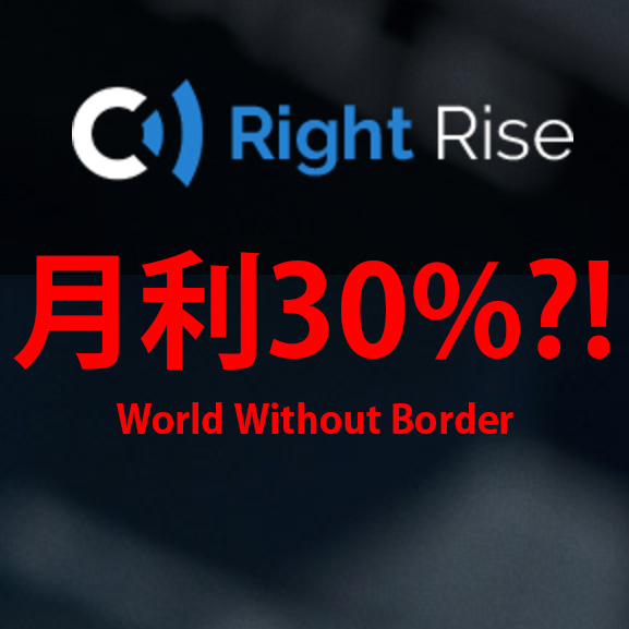 【Right Rise】月利30%以上?! スピード違反者増加?!ライトライズの登録方法