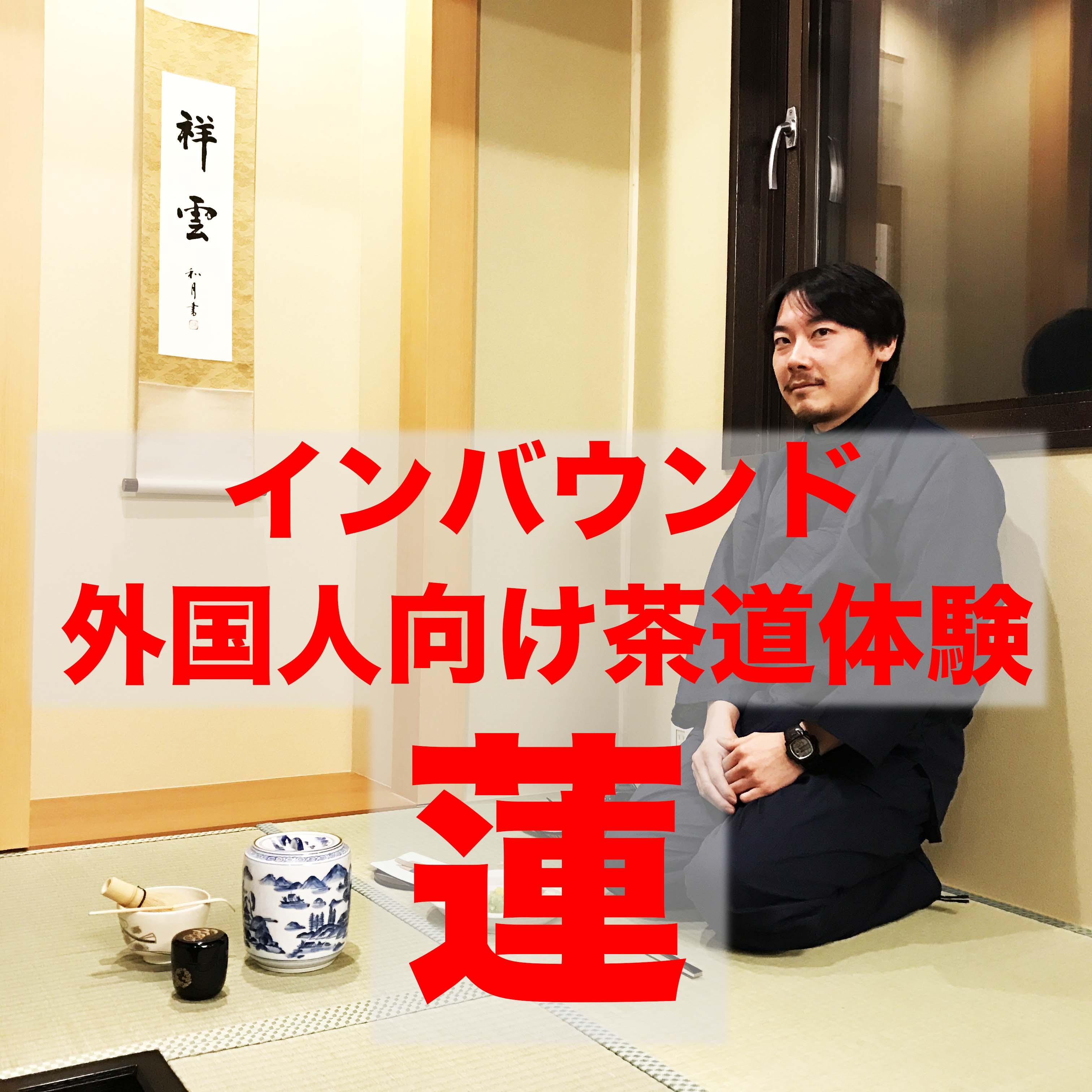札幌に新オープン「外国人向け茶道体験 蓮」へ行って来ました。