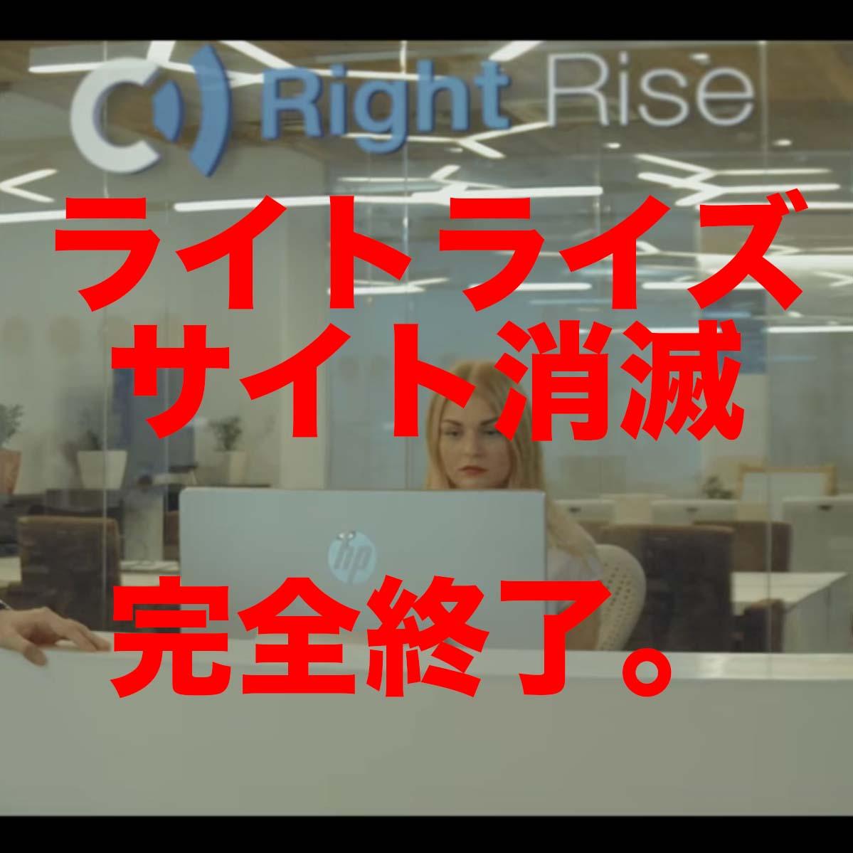【Right Rise/ライトライズ】サイト削除で完全終了  幻の元本12万円と月利30%…