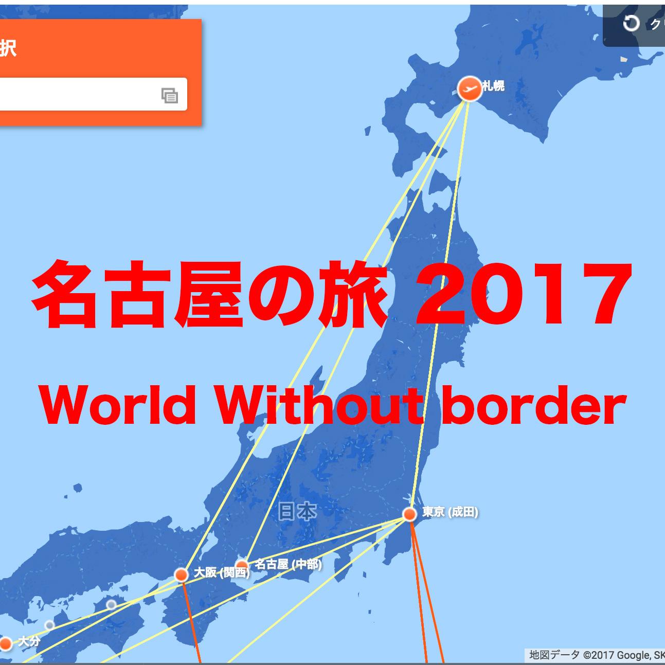 【名古屋の旅 2017】Jetstar直行便で名古屋・橋の下音楽祭へ行くことにしました。