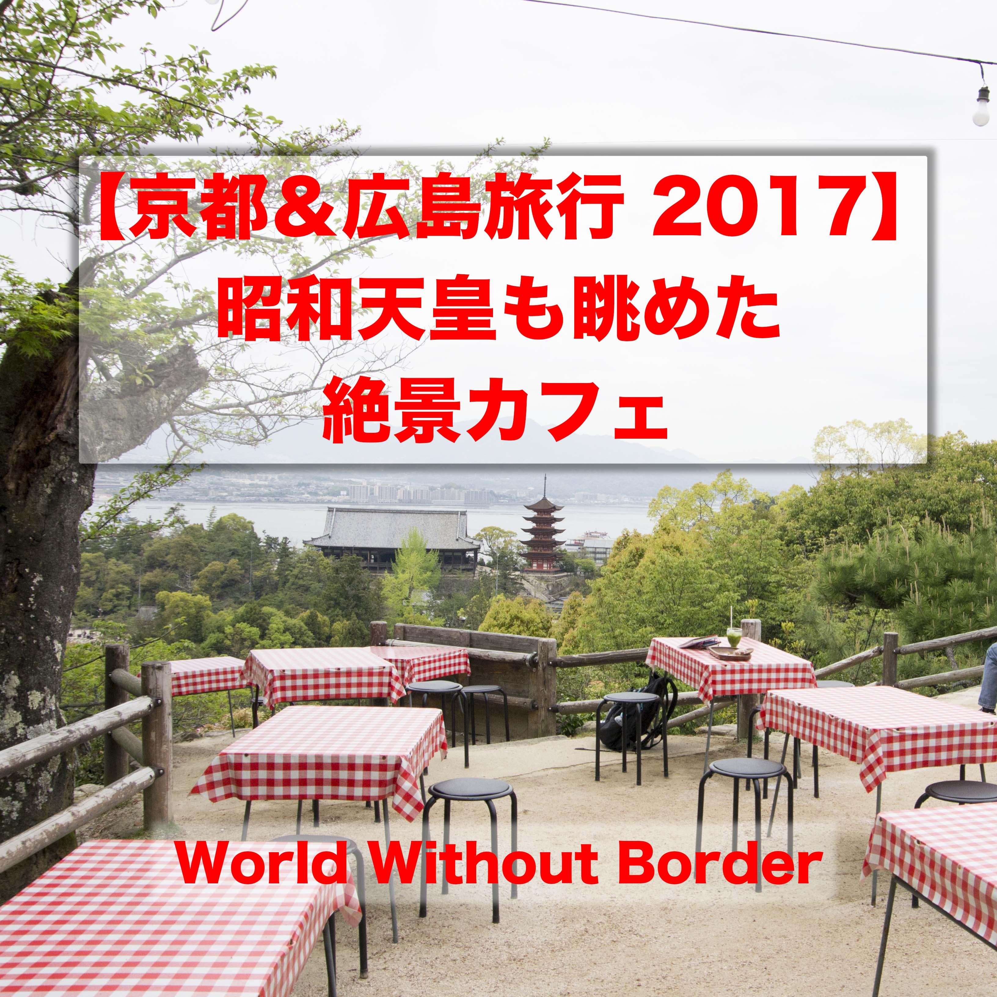 【京都&広島の旅 2017】天皇も眺めた超絶景!! 宮島を一望できるオススメ穴場カフェ
