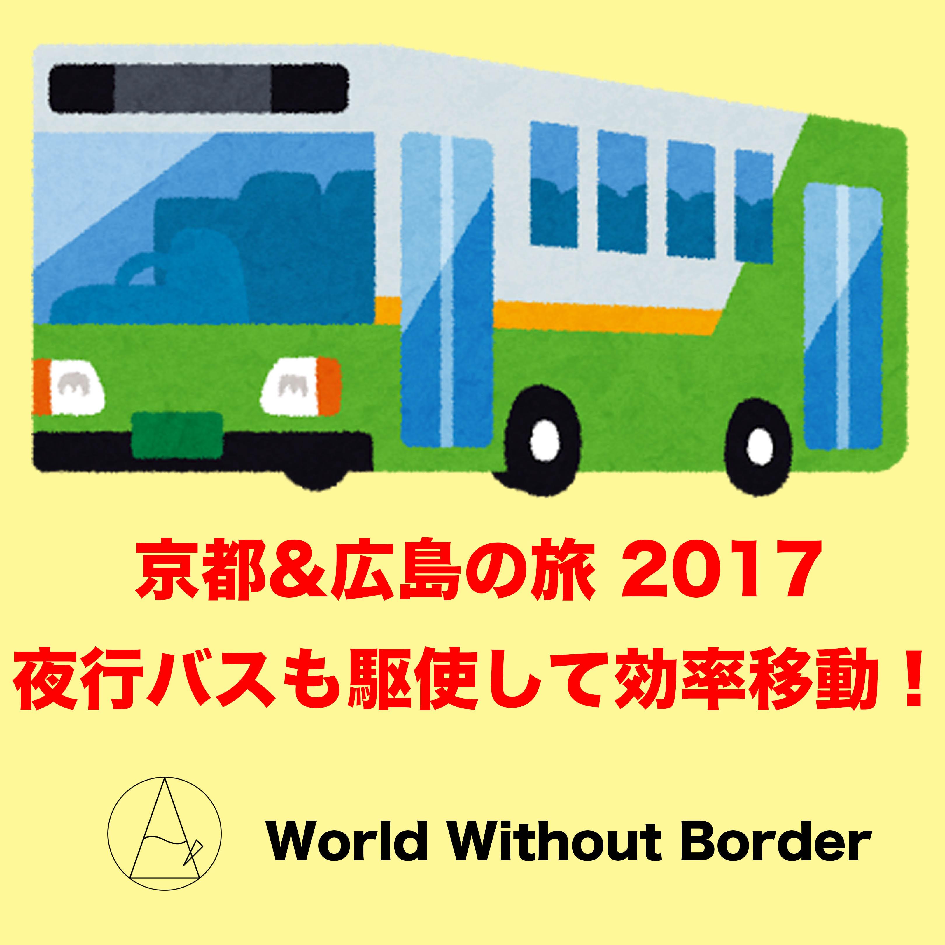 【京都&広島の旅 2017】限られた旅行日数を120%堪能するなら夜行バスも駆使しよう