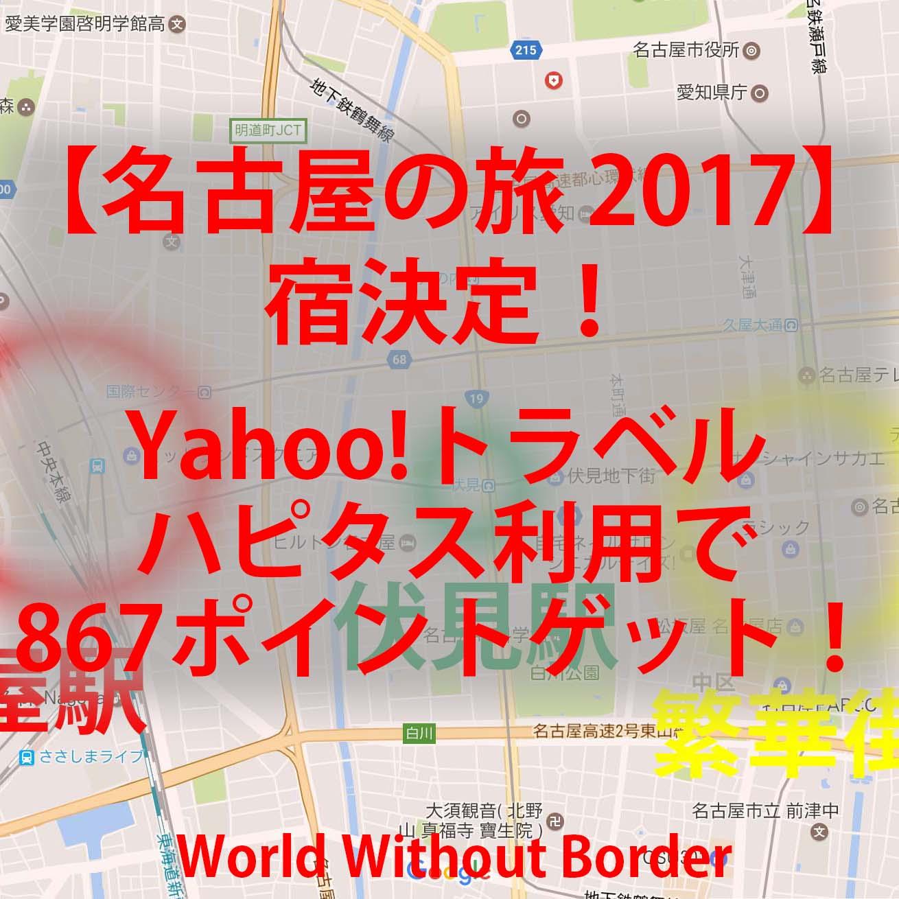 【名古屋の旅 2017】ヤフートラベル+ハピタスで実質5%+270円分割引して宿を予約する方法