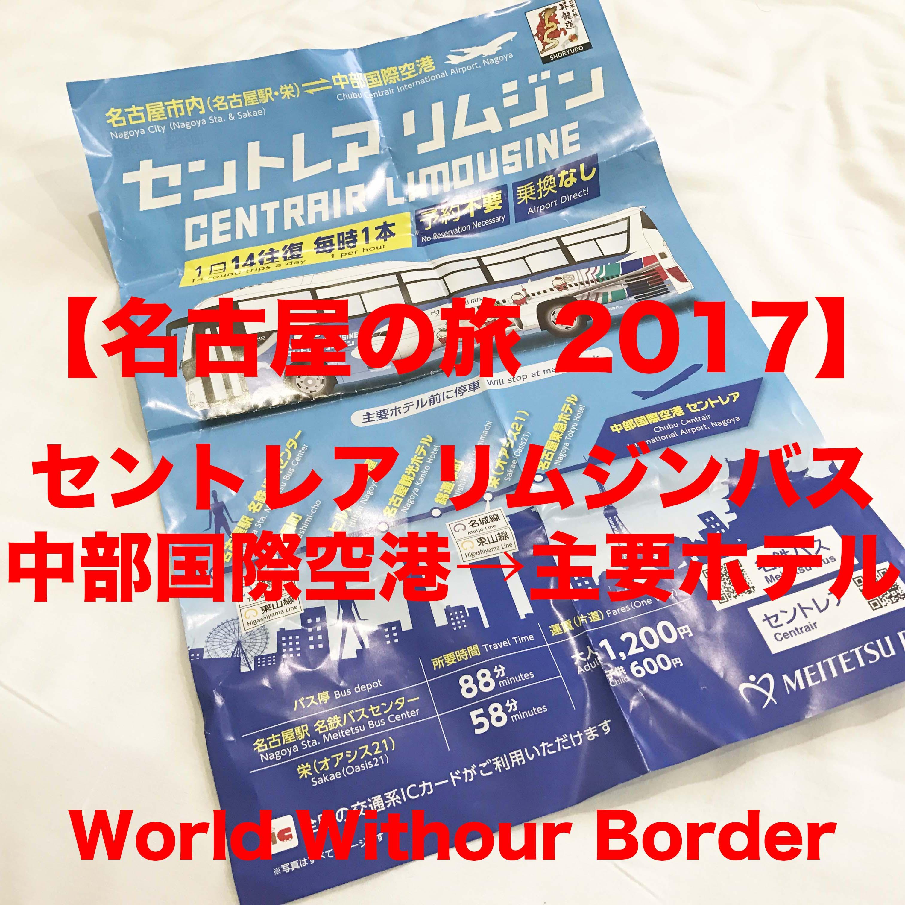 【名古屋の旅 2017】中部国際空港セントレアから名古屋市内のホテルへは空港リムジンバスが良し