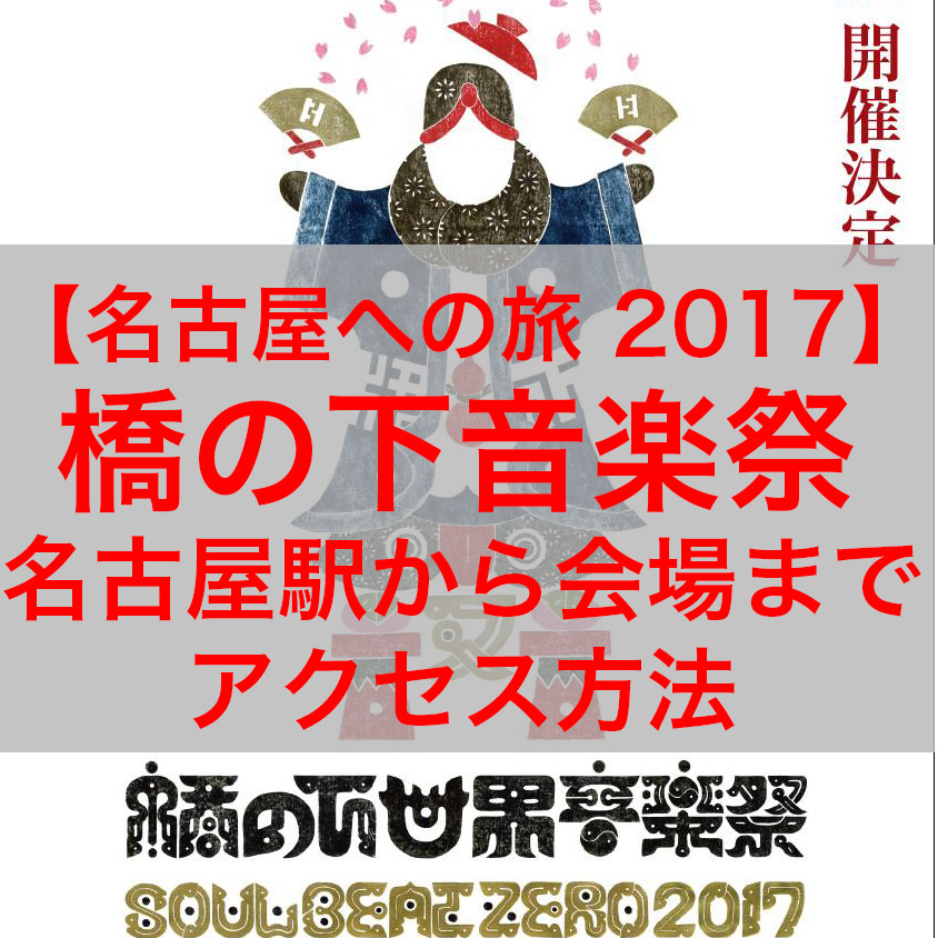 【名古屋の旅 2017】名古屋駅から橋の下音楽祭 (豊田市駅)の会場までの行き方
