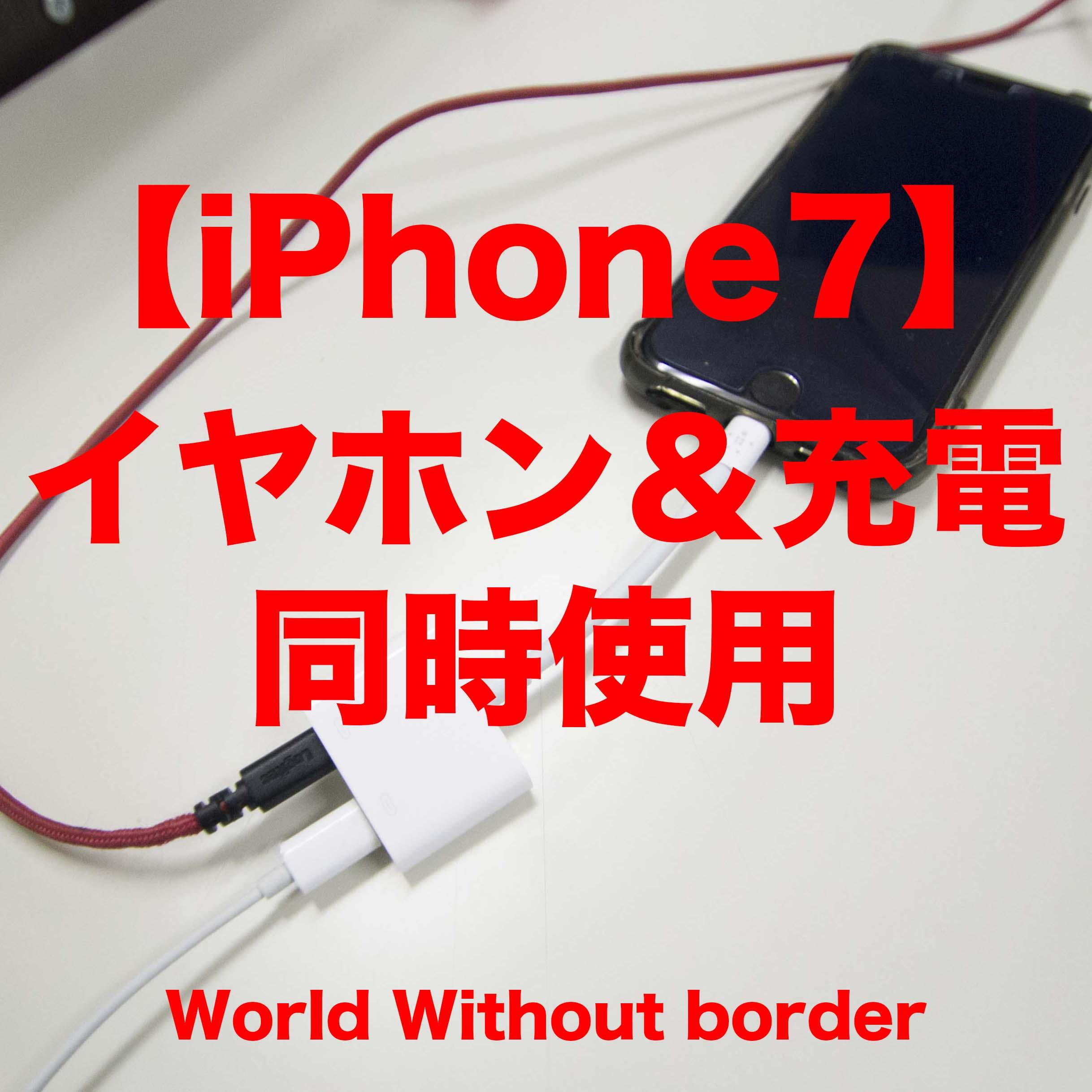 【iPhone7】1つしかないLightningを2つに増やしイヤホンと充電を同時に使う方法