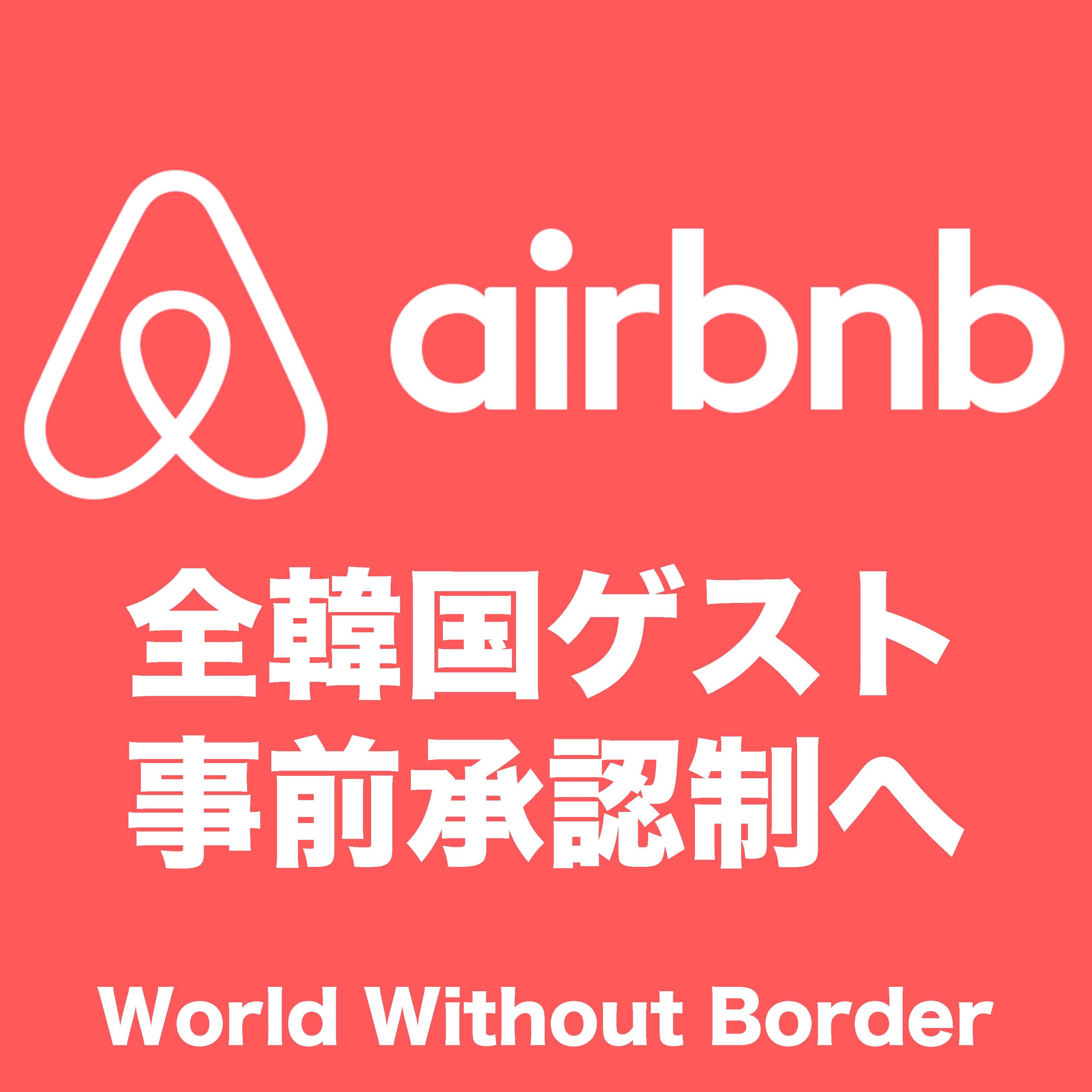 【民泊Airbnb】韓国人ゲスト事前承認制へ。キャンセルポリシー変更後、今すぐ予約は不適用