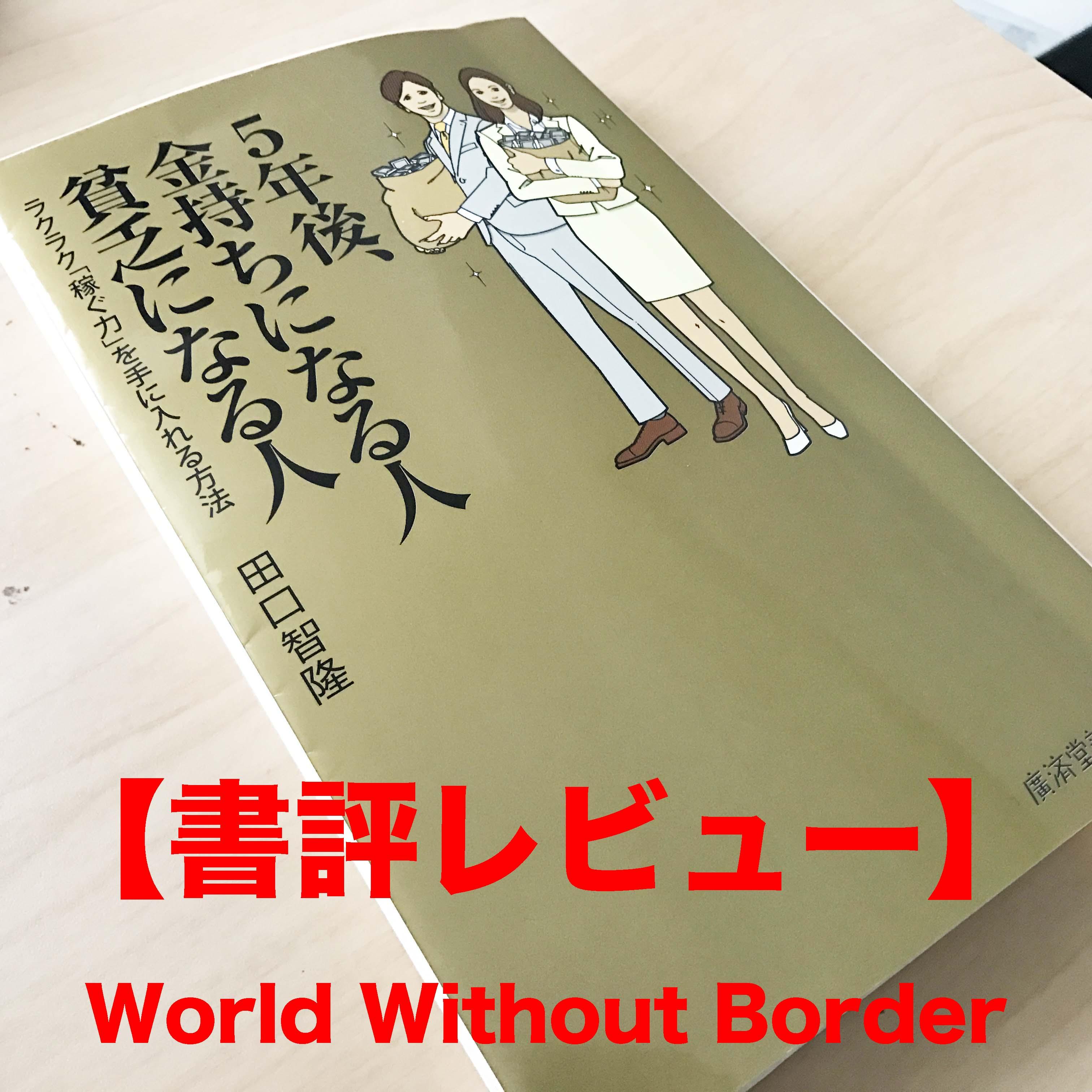【書評レビュー】田口智隆『5年後、金持ちになる人 貧乏になる人』