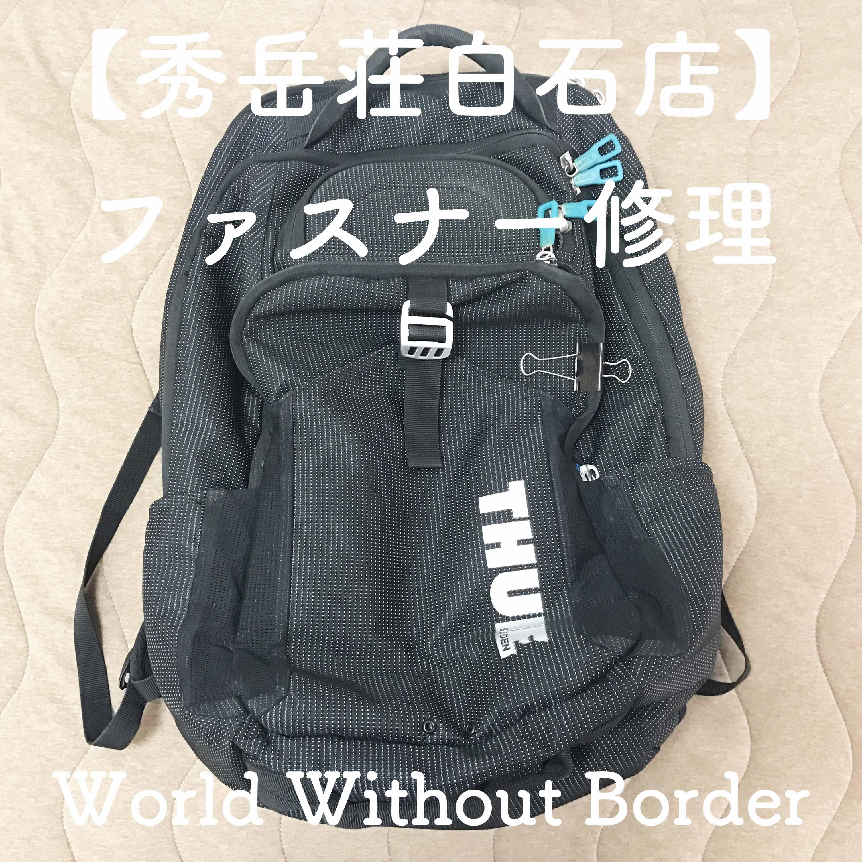 札幌でアウトドア用品・バックパック・ファスナー修理は秀岳荘