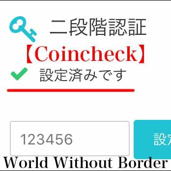 【ビットコイン】仮想通貨取引所Coincheckで二段階認証してみました