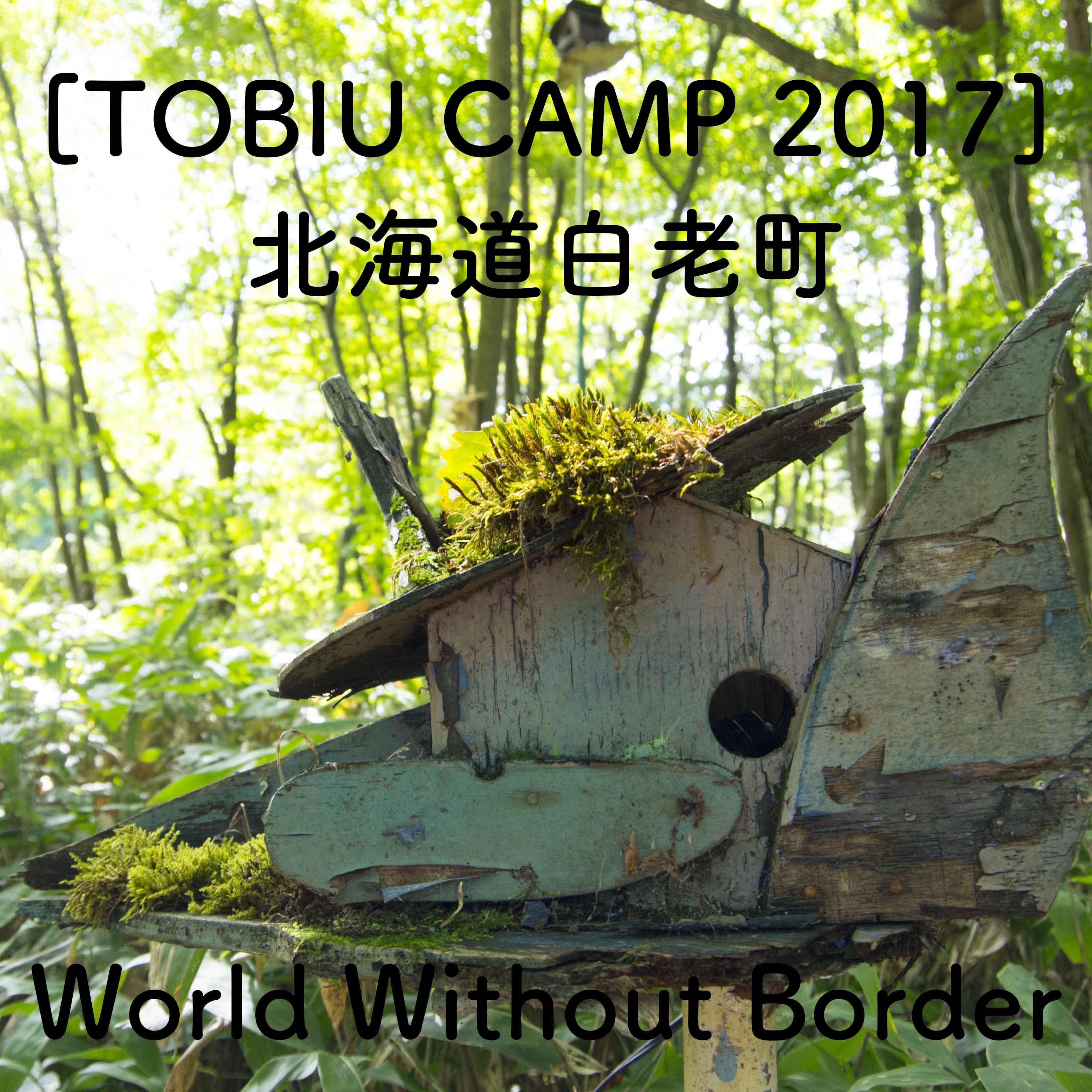【北海道白老町飛生】TOBIU CAMP2017(トビウキャンプ)最新レポート