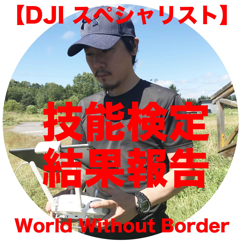 【DJI CAMP】DJIスペシャリスト技能検定に合格しました!