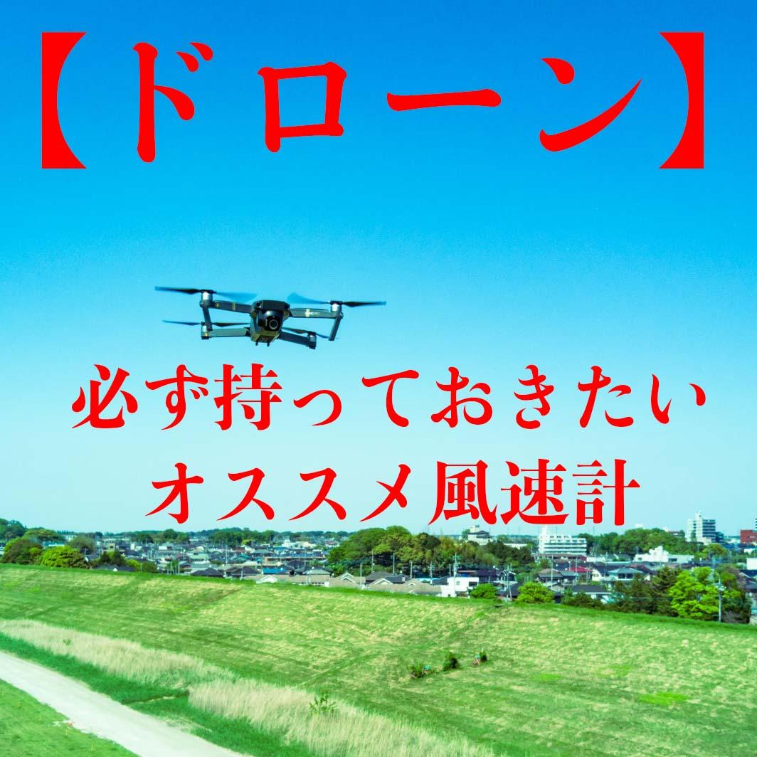 【ドローン】飛行時風速5m以上は要注意!! 持っておくべきオススメ風速計