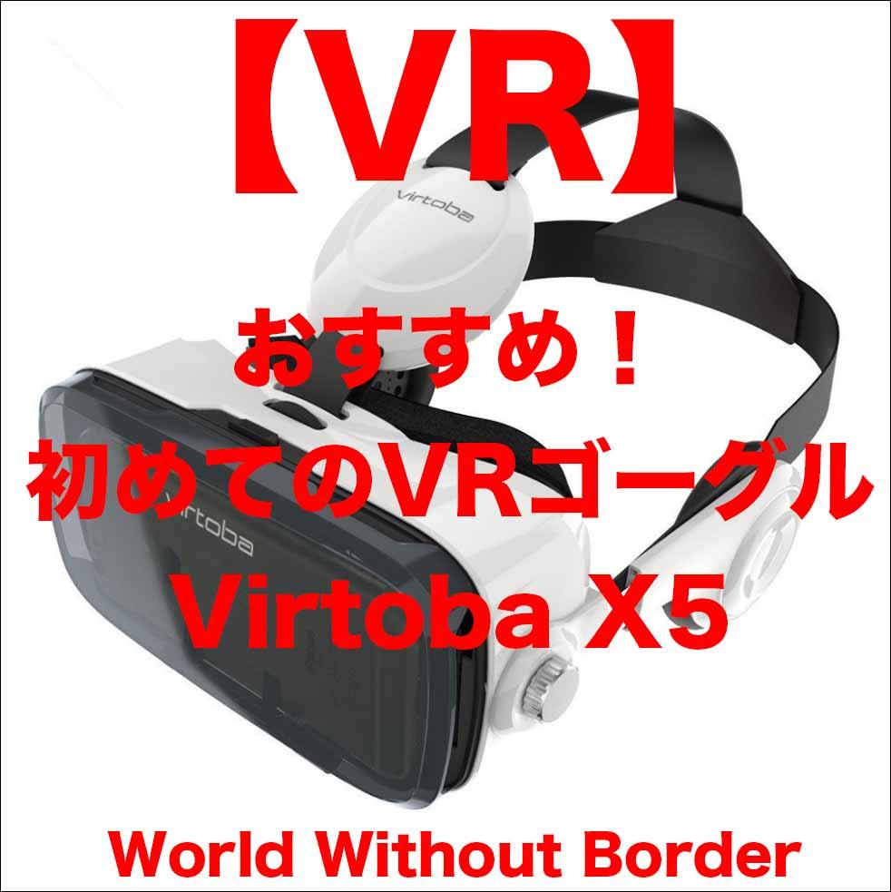 """【VRゴーグル】初めてのVRはこれで十分!おすすめ """"Virtoba X5″レビュー"""