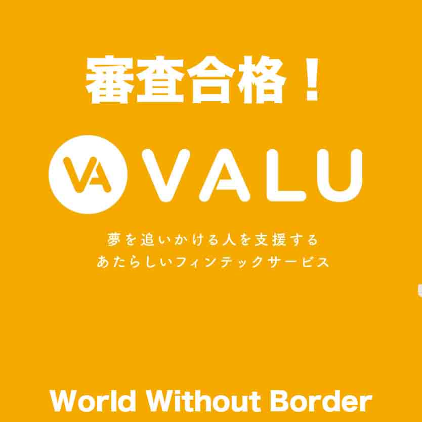 【VALU】登録完了レポート。審査に落ちても大丈夫!