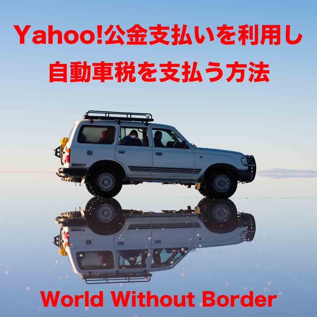 【自動車税】Tポイントも使える「Yahoo!公金支払い」で自動車税を支払う方法