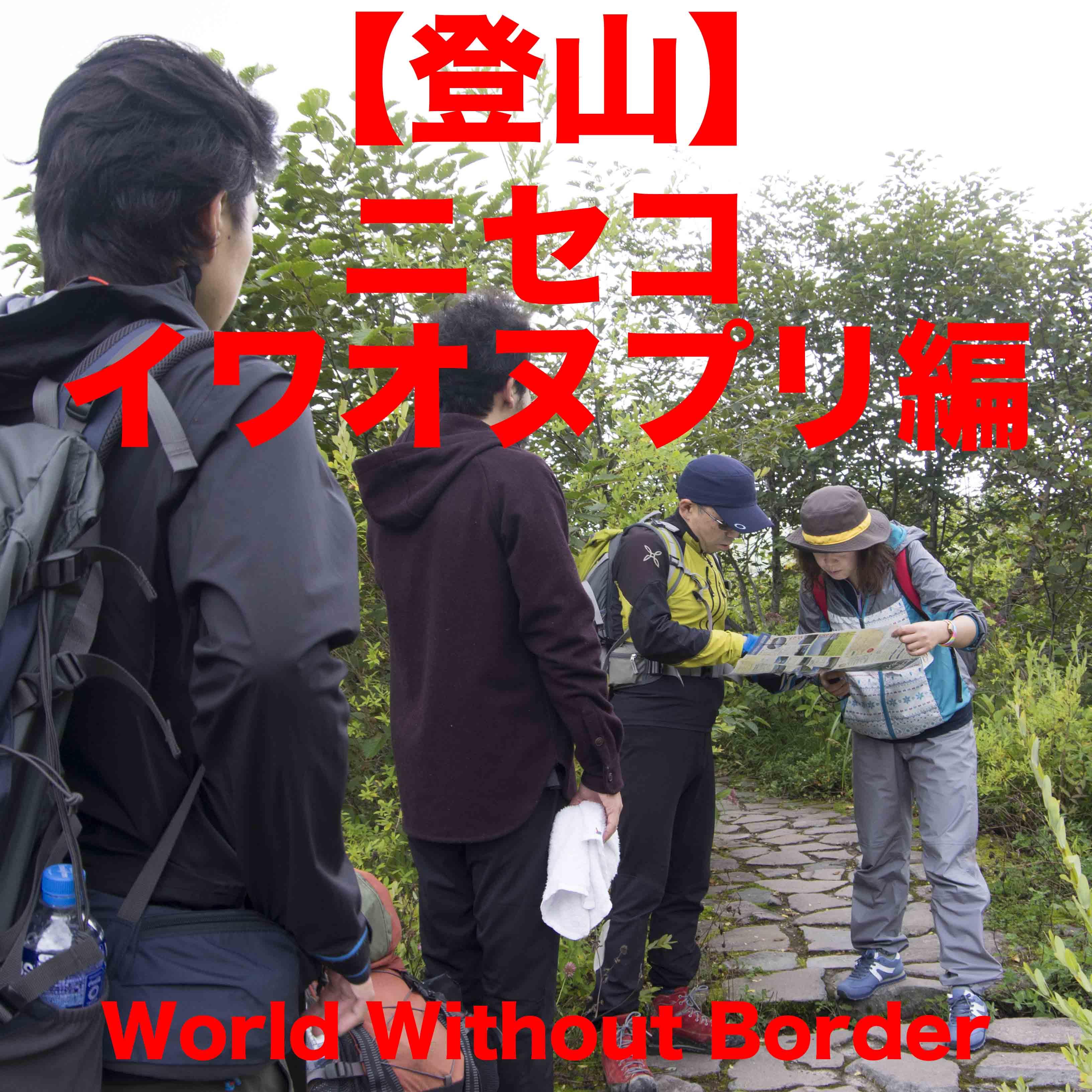 【登山】人生初登山 北海道ニセコの標高1,116 mイワオヌプリへの挑戦