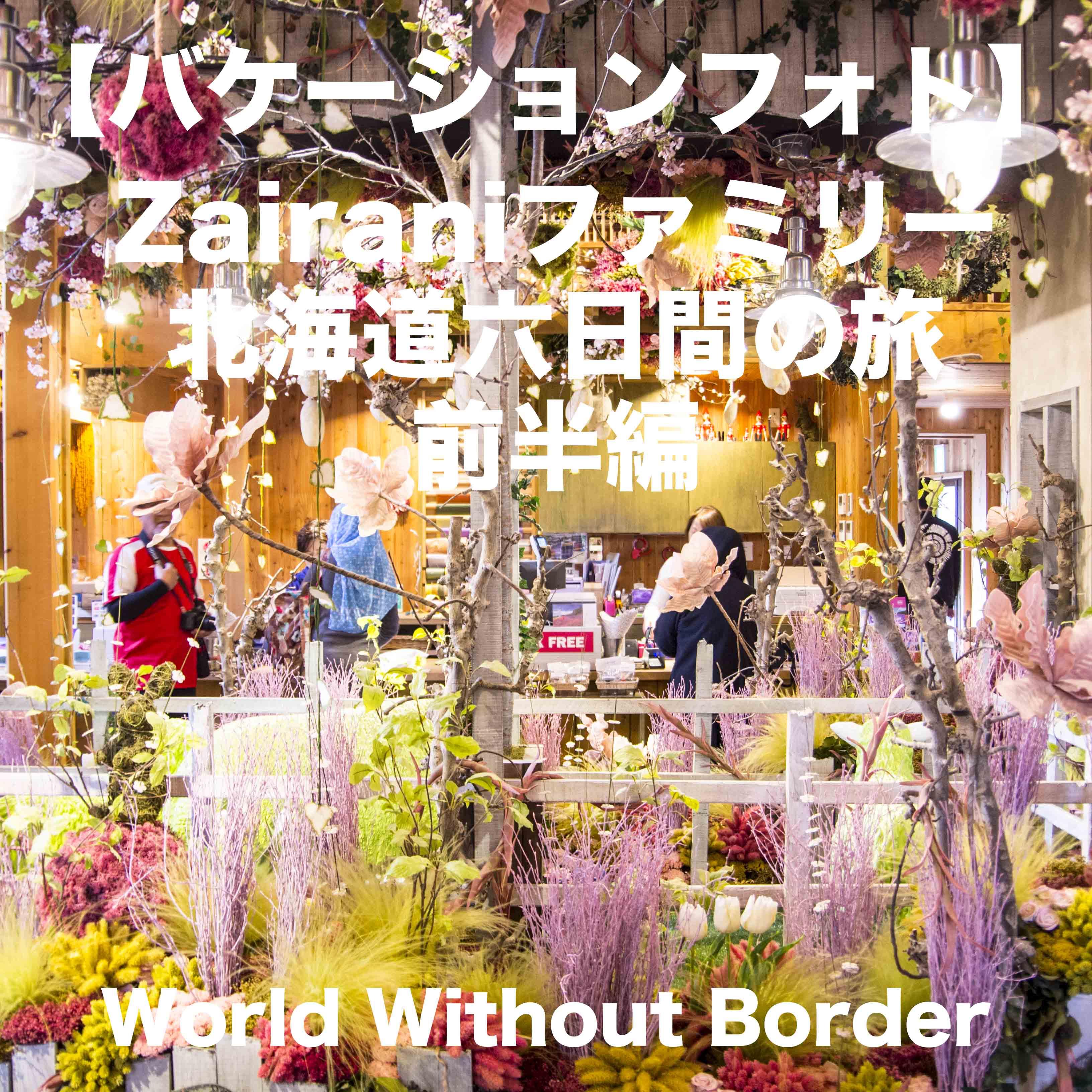 【バケーションフォト】北海道6日間アテンド旅行 Zairaniファミリー