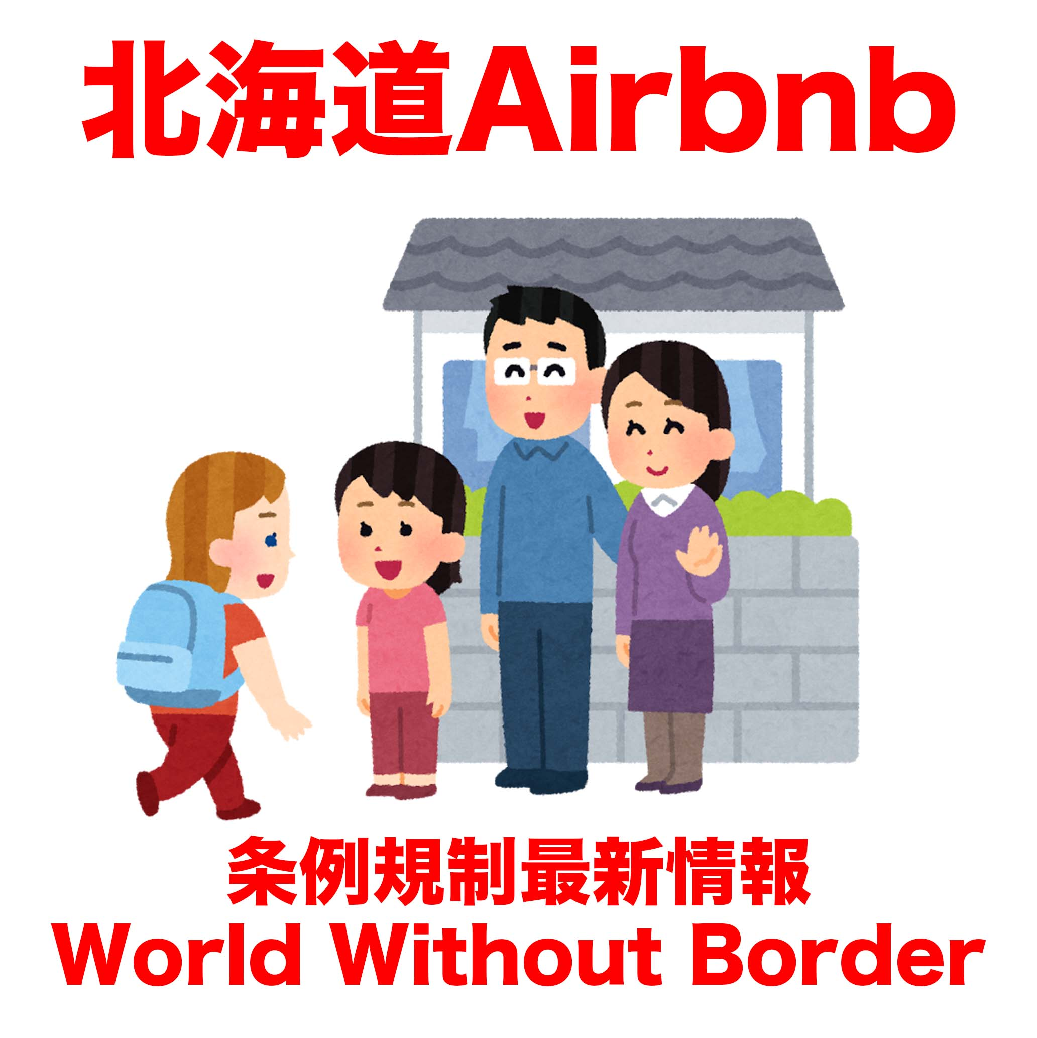 【Airbnb】60日?! 土日祝だけ?! 北海道の民泊条例
