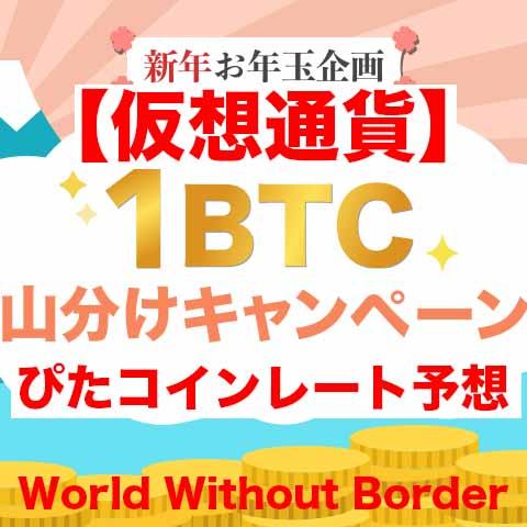 """1BTC山分け!! 仮想通貨アプリ """"ぴたコイン"""" で翌朝ビットコインレートを予想"""