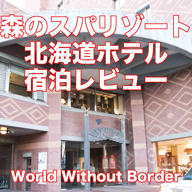帯広市 森のスパリゾート 北海道ホテル 宿泊レビュー