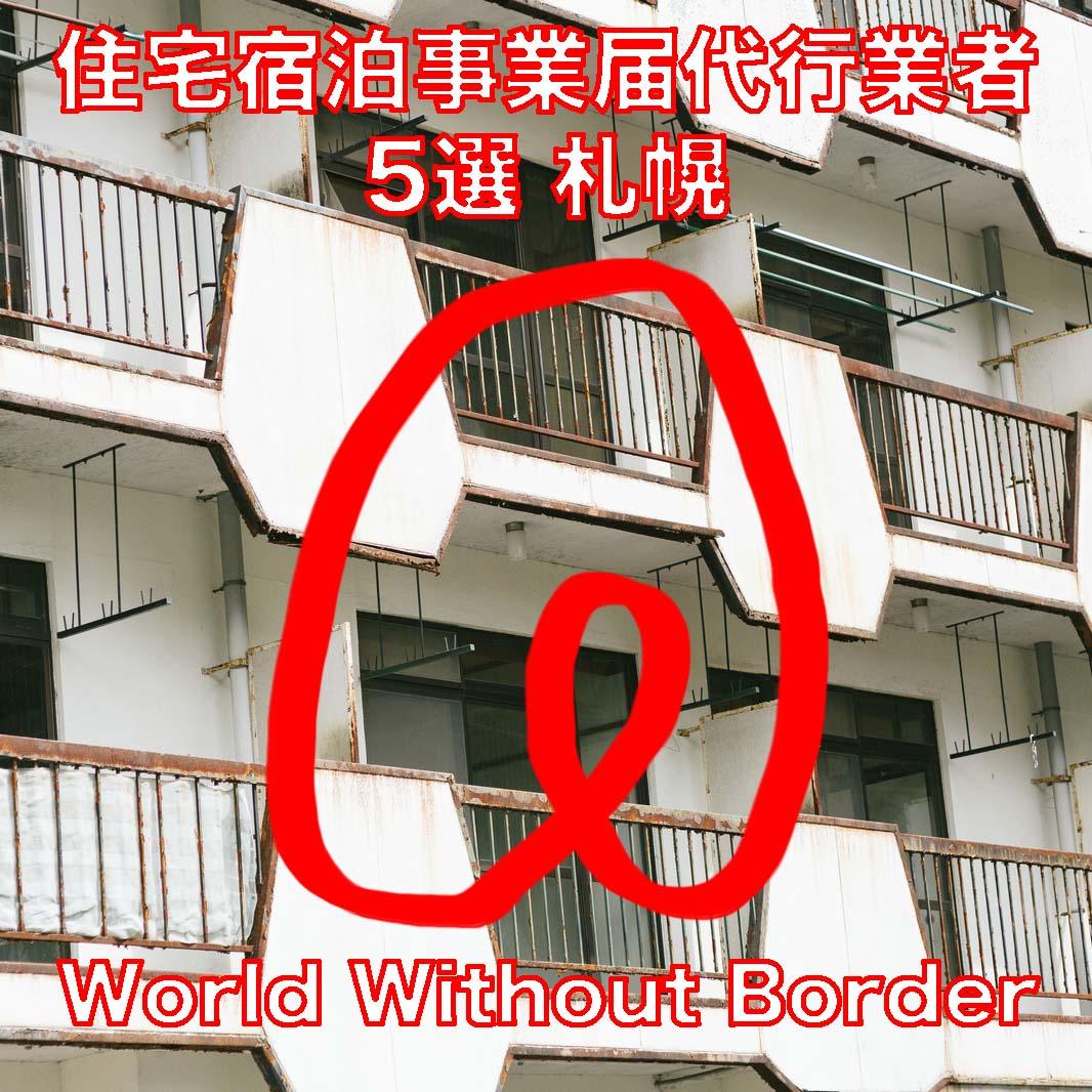 【Airbnb】民泊新法 住宅宿泊事業届出 代行業者5選 札幌版
