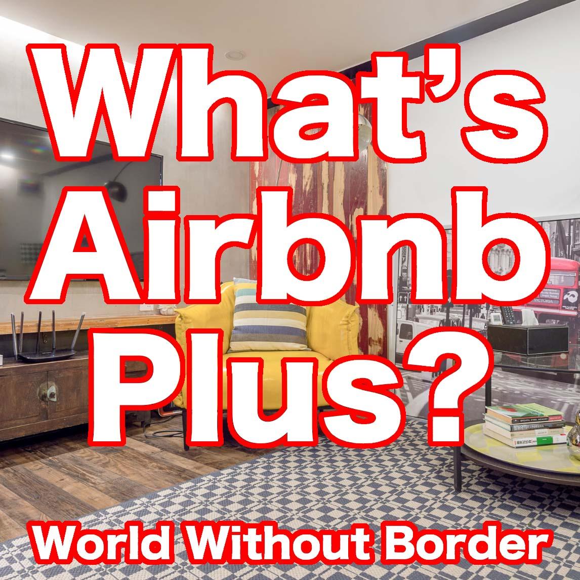 民泊高級ハイスタンダード物件 Airbnb Plusとは?