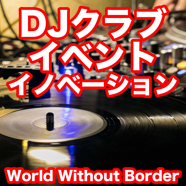 MIX CDもらっても逆に困る… DJクラブイベントのイノベーション