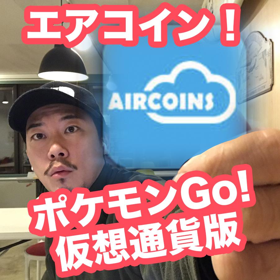 仮想通貨版ポケモンGo! 無料でコインゲットアプリ AIRCOINS エアコインズ