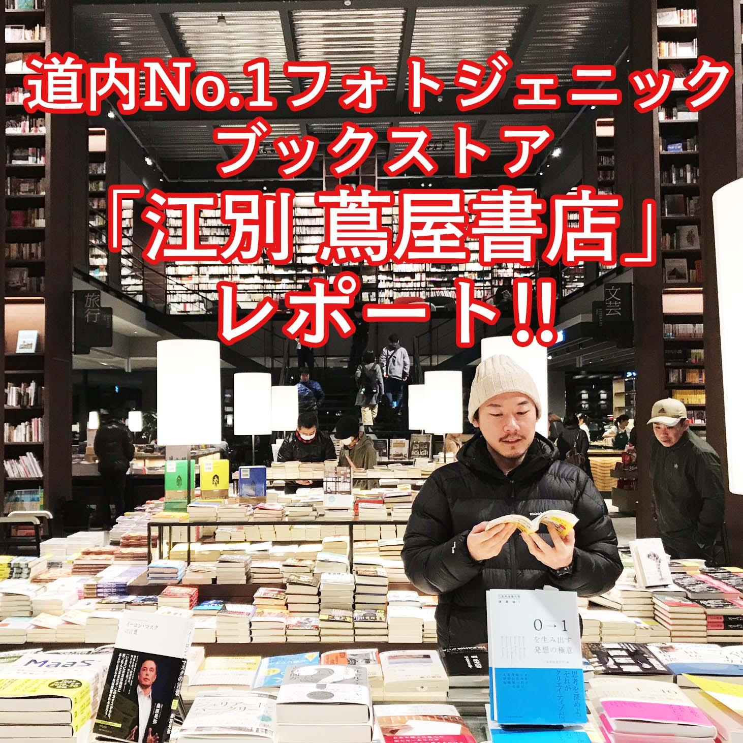 北海道No.1のフォトジェニックブックストア「江別 蔦屋書店」レポート!!