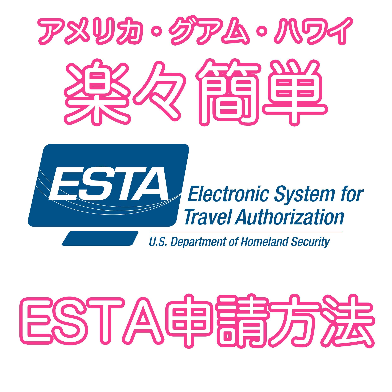 まだ代行申請してるの? ESTA(エスタ)の簡単な申請方法