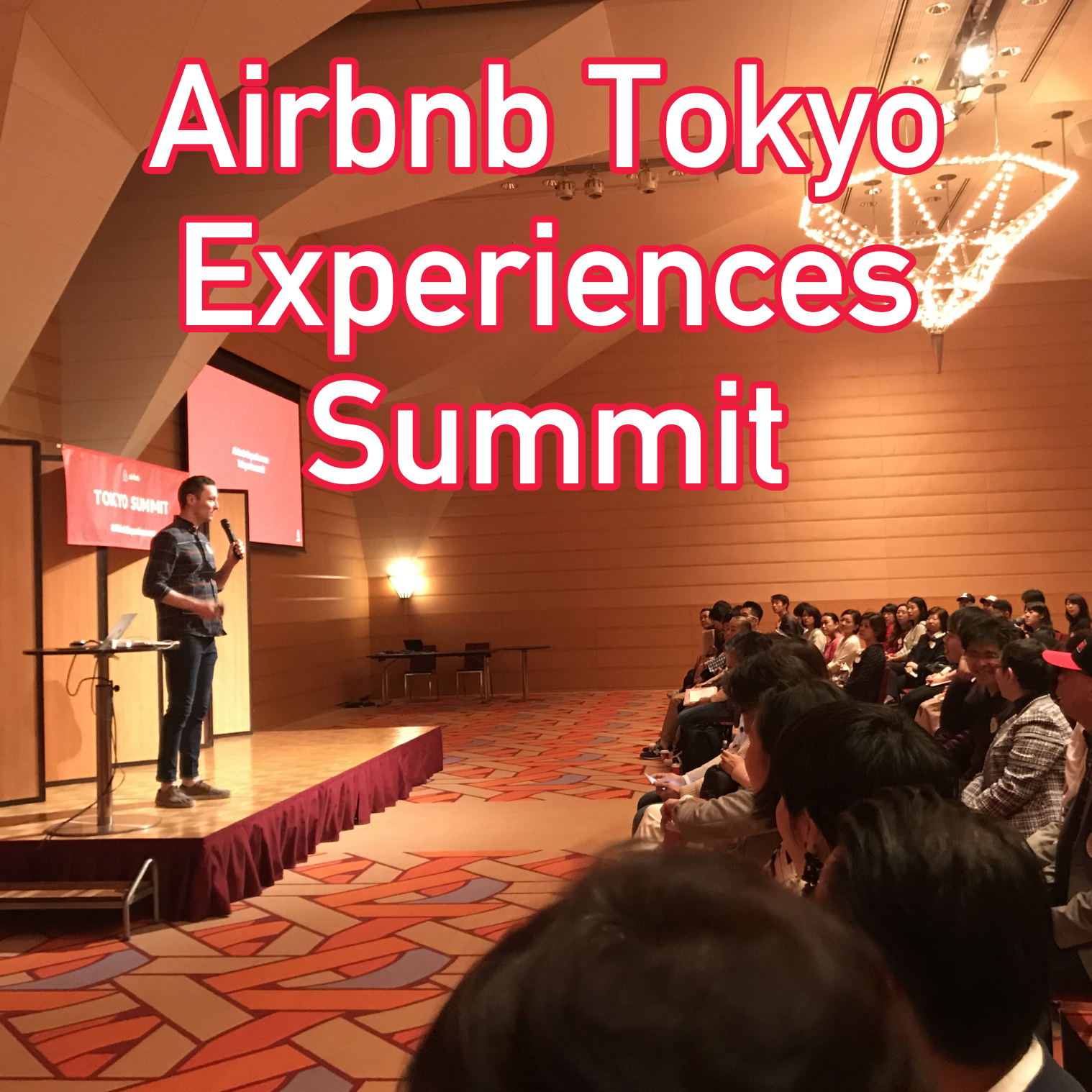 Airbnb体験ホストテクニック&Tokyo Experiences Summitレポート