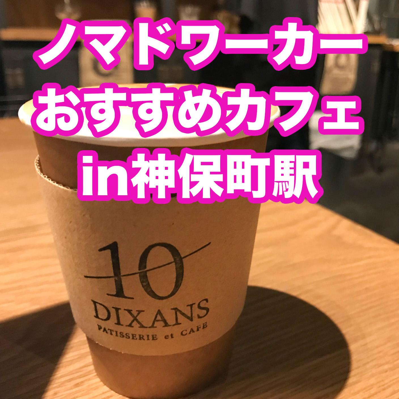 【ノマドワーカー】ノマドワーク東京おすすめカフェ 神保町編