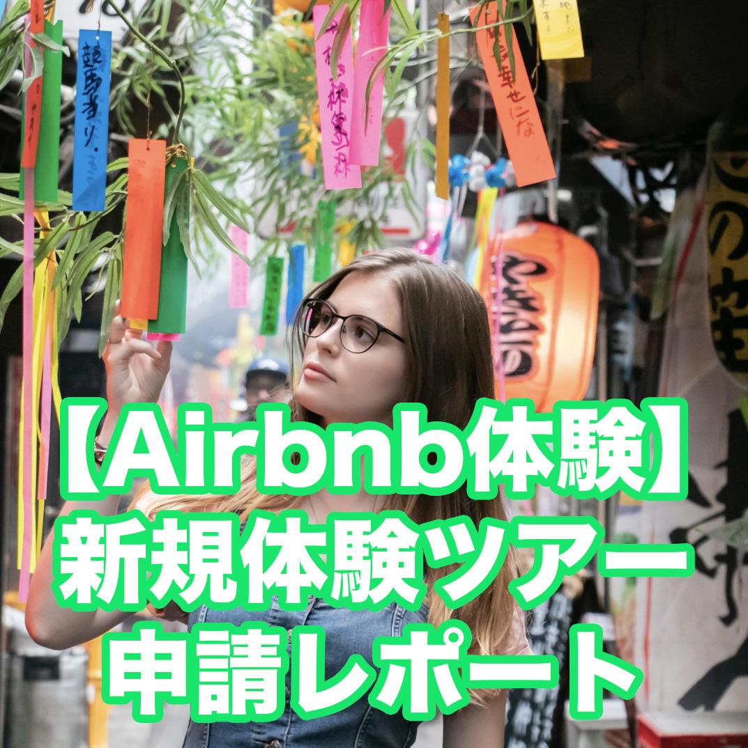 【Airbnb Experience】エアビー体験プログラム販売申請レポート