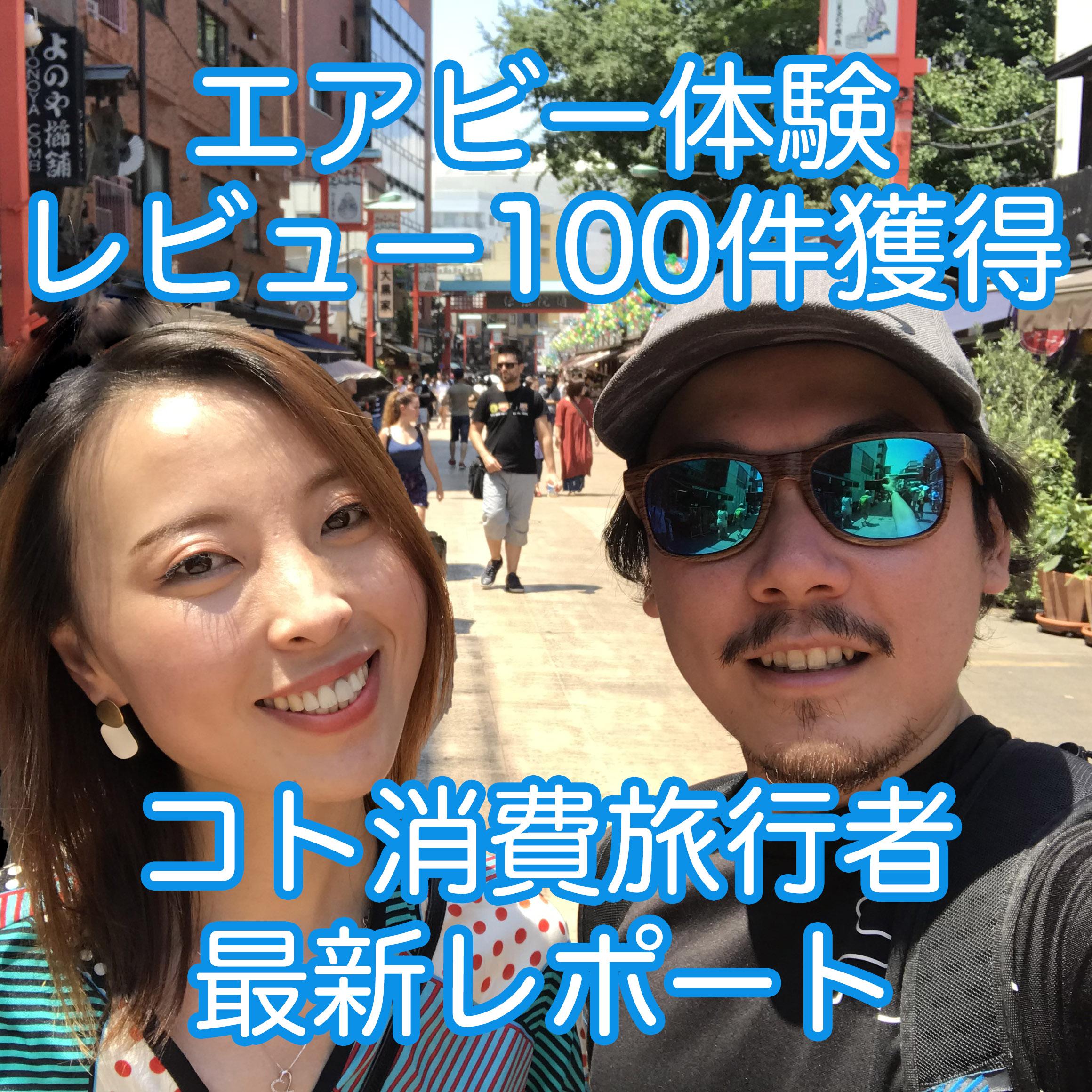 エアビー体験ツアーレビュー100件到達!! 女性一人旅50%?! 最新コト消費レポート!!